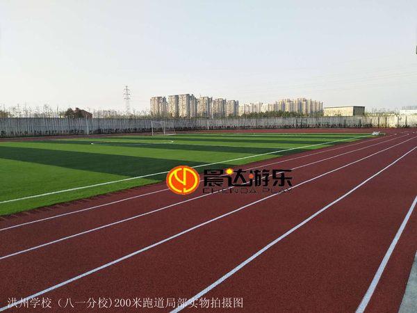 洪州学校(八一分校)跑道局部图