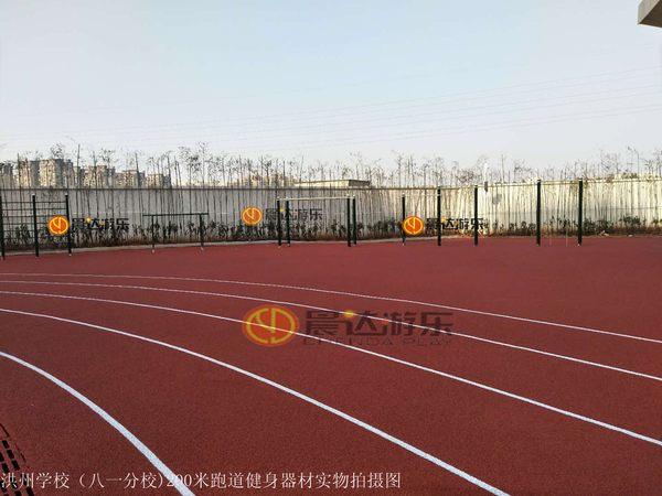 洪州学校(八一分校)跑道区角健身器材实物拍摄图