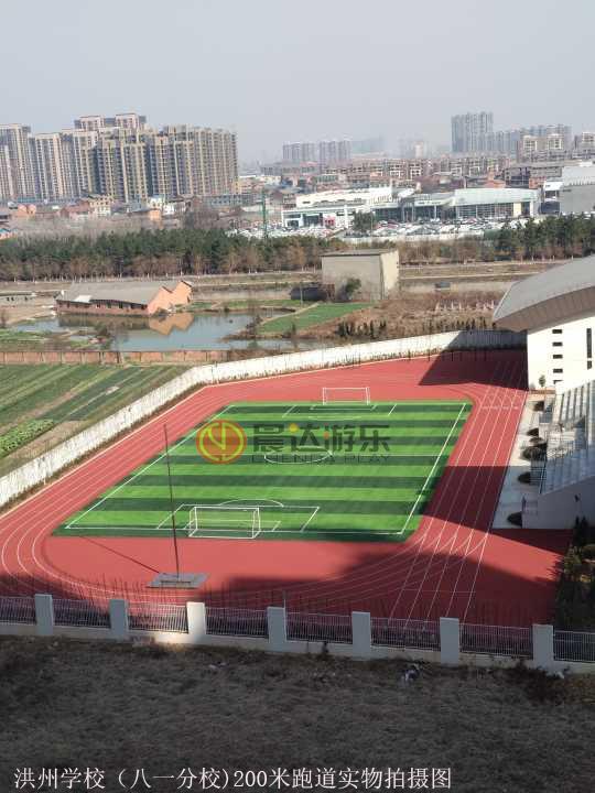 洪州学校(八一分校)跑道200米标场、七人制足球场实物拍摄图
