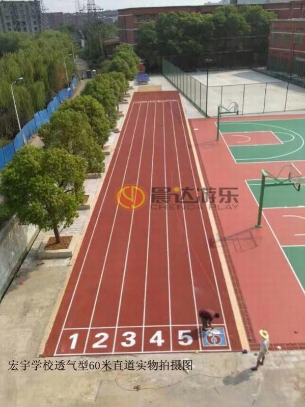 宏宇学校透气开型60米直道实物拍摄图