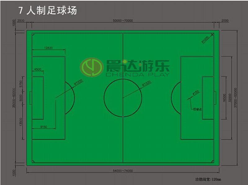 七人制足球场平面示意图