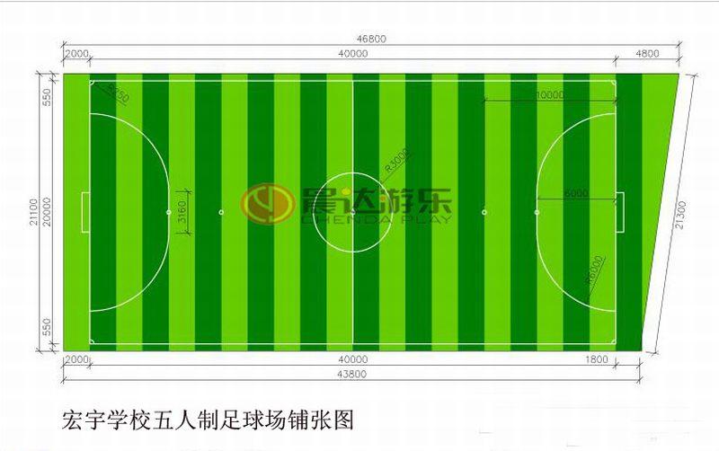 五人制足球场平面铺张图