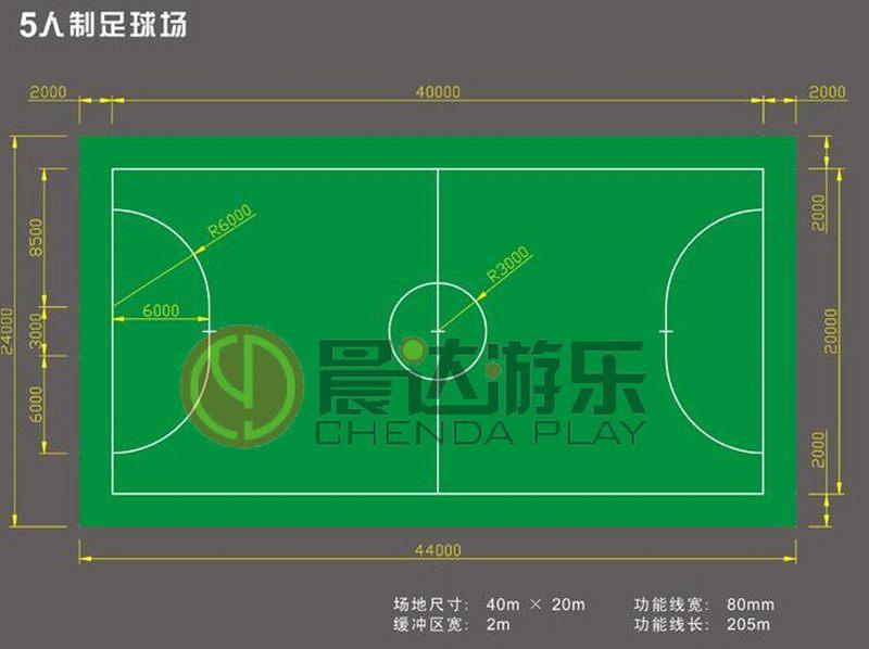 5人制足球场平面示意图