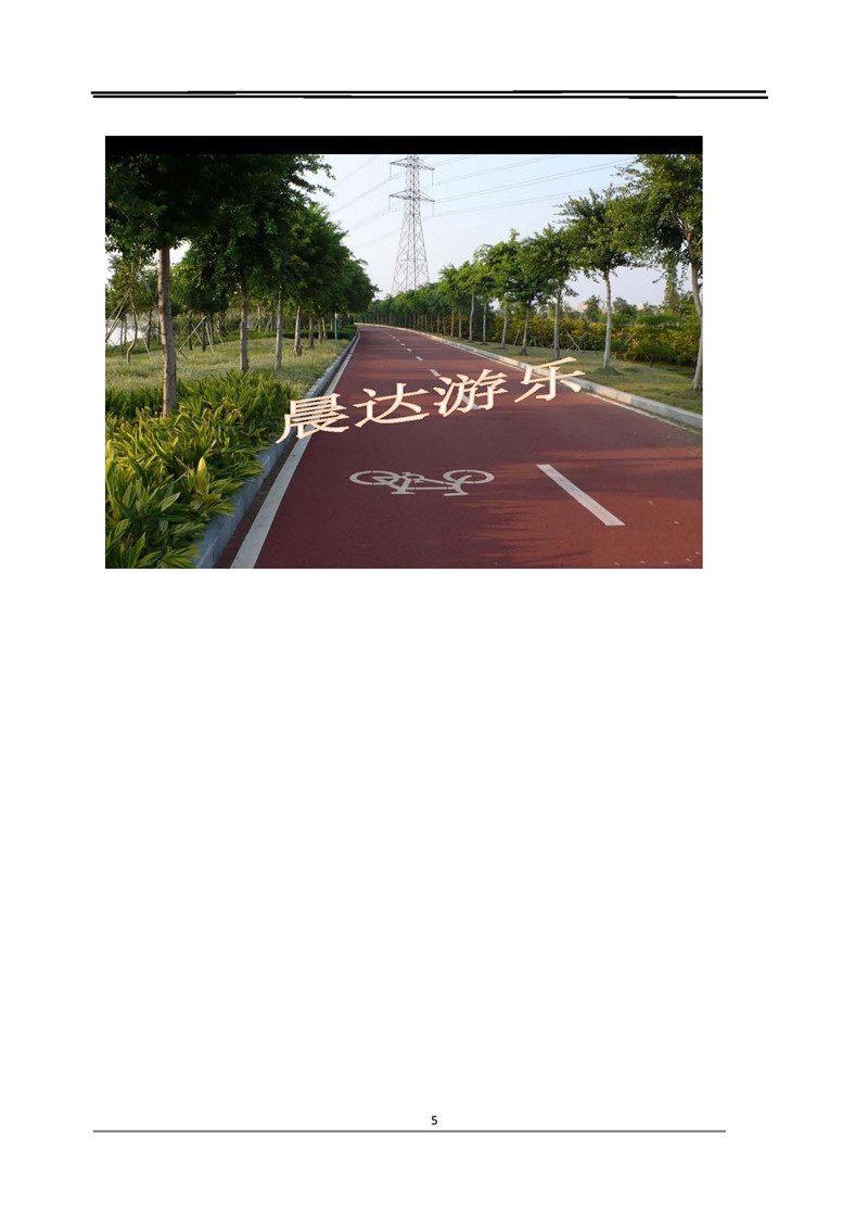 彩色路面工艺_页面_5.jpg