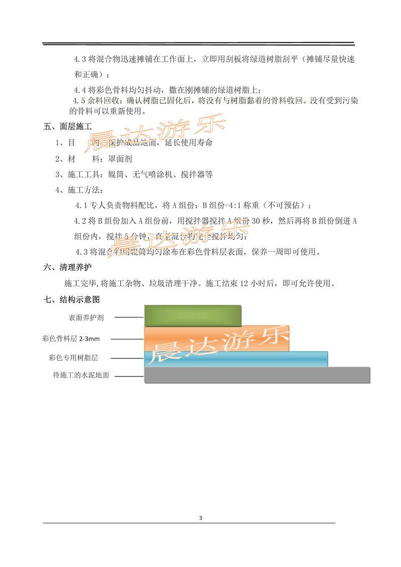 彩色路面工艺_页面_3.jpg