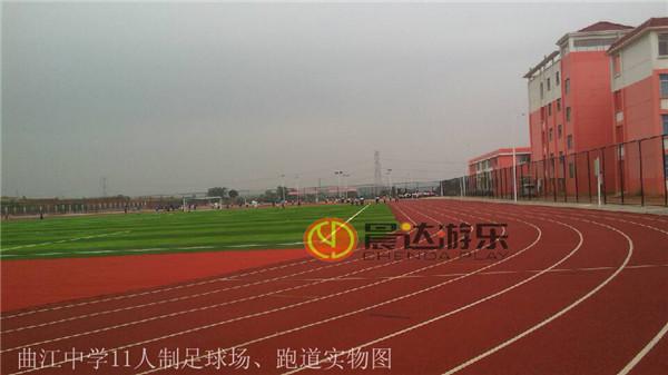 曲江中学11人制足球场实物图